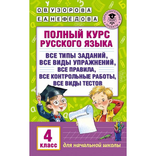 Полный курс русского языка 4 класс - купить в США, книга