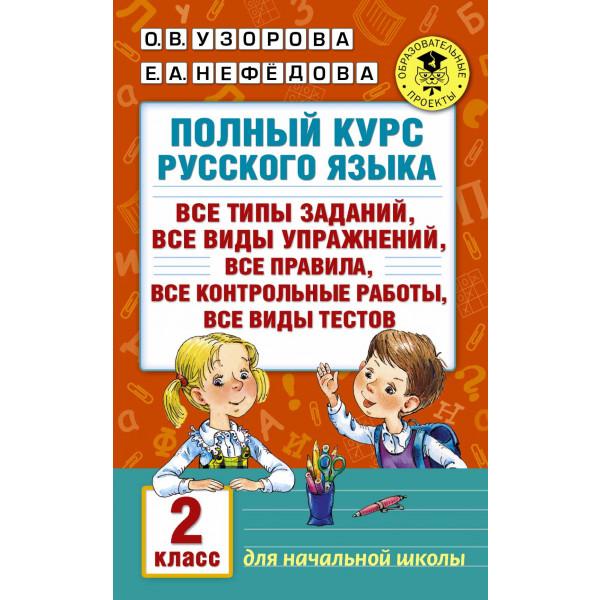 Полный курс русского языка 2 класс - купить в США, книга