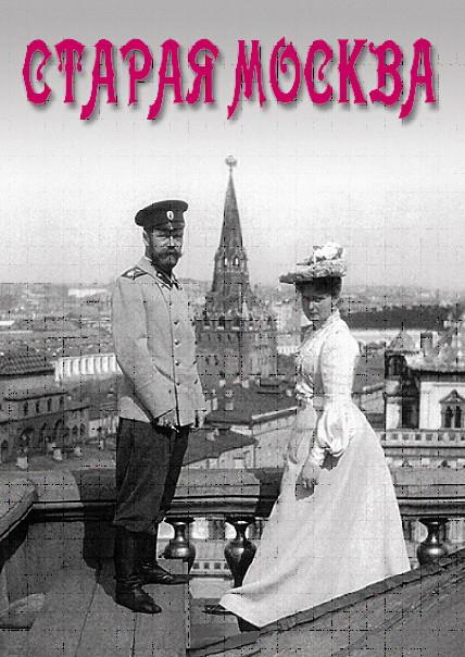 Набор открыток Старая Москва (16 открыток) - купить в США ...