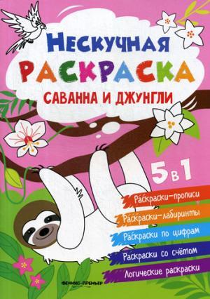 Книга Саванна и джунгли: книжка-раскраска Сост Хотулев А ...