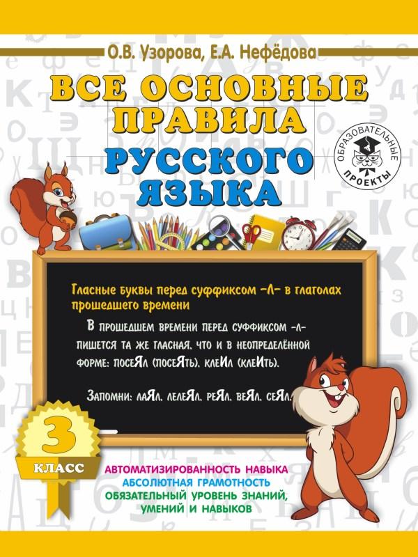 Все основные правила русского языка 3 класс - купить в США ...