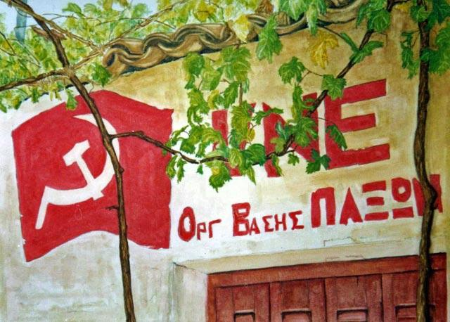Communist Party HQ, Paxos