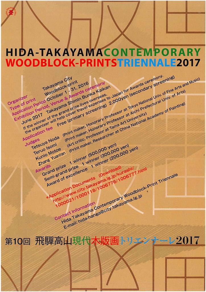 Takayama woodblock-prints : affiche