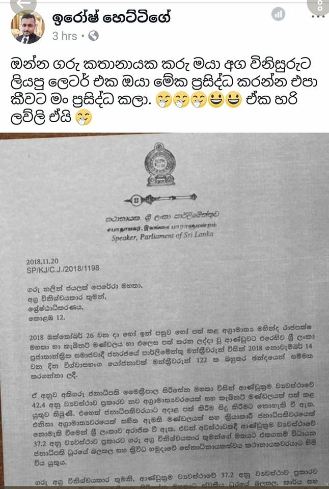 """President's Media Division Responsible For """"Fake Letter"""