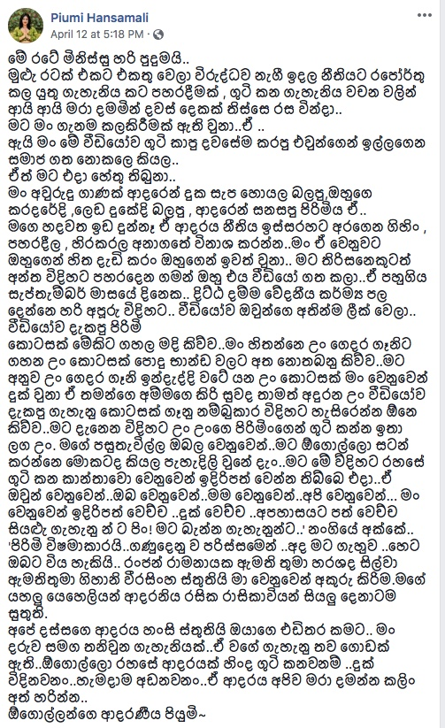 Piumi Hansamali Misogynist Attack Police Silent Colombo Telegraph