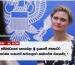 """Uncle Sam's New """"Deal"""" For Derana"""