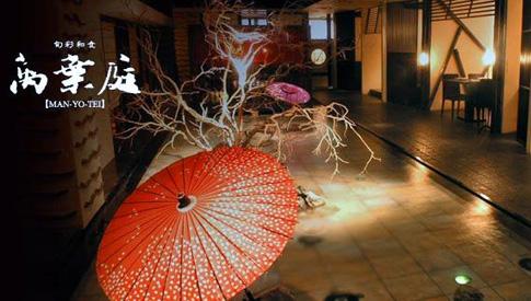 "Le restaurant ""Man yo tei"" à  Daikanyama"
