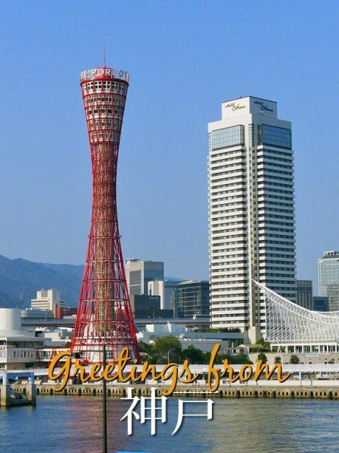 Tour de Kobe