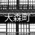 Omori - Iwami ginzan - Shimane