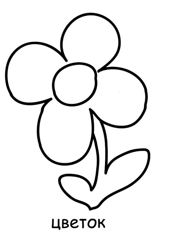 Раскраска цветочек   Раскраски для детей распечатать ...