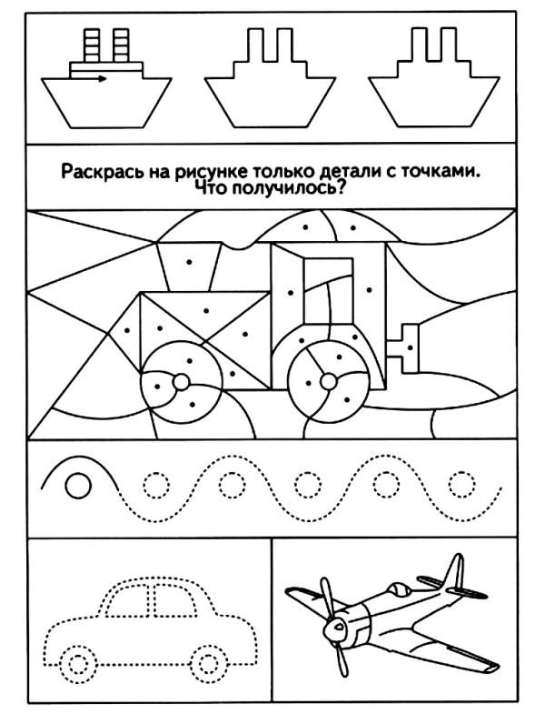 РАСКРАСКИ С ЗАДАНИЯМИ | Раскраски для детей распечатать ...