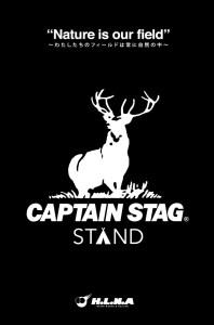 【9/17(金)】CAPTAIN STAG STANDがH.L.N.A. STORE名古屋AQULSにオープン!!