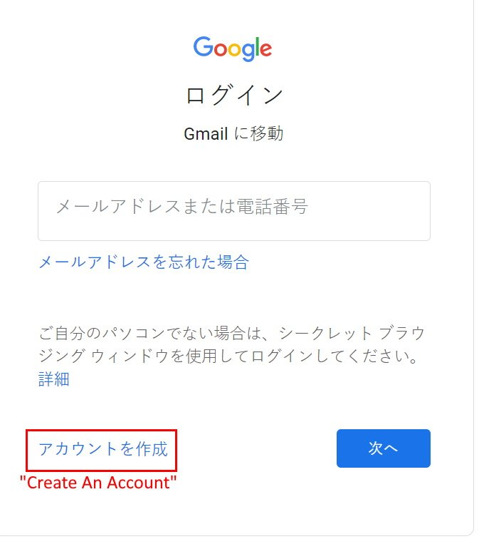Japanese Gmail Setup Screen