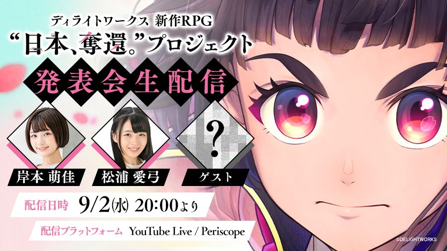 Notice announcing the details of Delightworks' reveal stream for Project Nippon Dakkan.