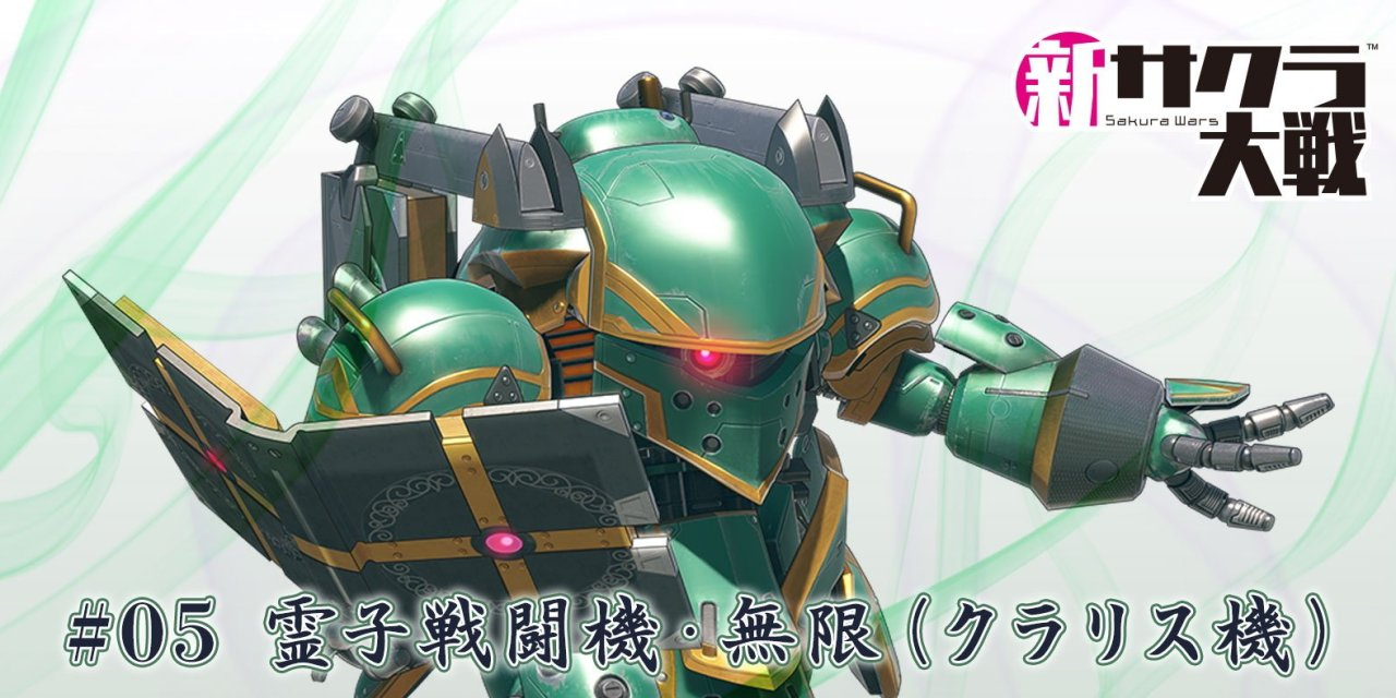 Bandai Hobby Shows Off Claris' HG 1/24 Spiricle Striker Model Kit