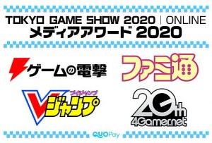 Key visual for Tokyo Game Show 2020 Online, which features the logos of Dengeki, Famitsu, V- Jump, and 4Gamer.
