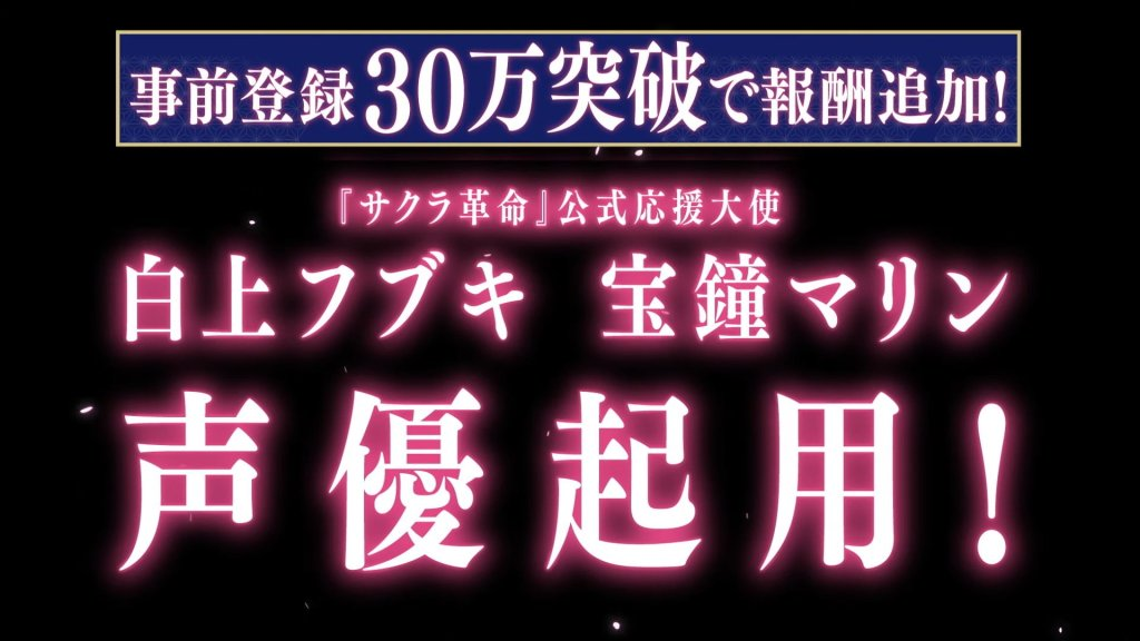 Visual announcing that VTubers Hoshou Marine and Fubuki Shirakami will have voice roles in Sakura Revolution