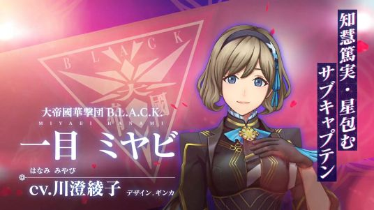 Sakura Revolution character visual, which features an short-haired brunette woman clad in black. She's smiling as she poses against a pink background.
