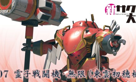 Bandai Spirits Reveals Hatsuho Shinonome's HG 1/24 Spiricle Striker Mugen Model Kit