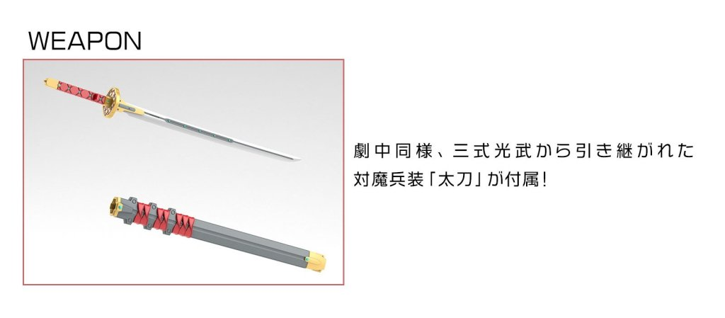 Photo of a plastic replica sword that ships with the HG 1/24 Sakura Amamiya Obu Prototype model kit.