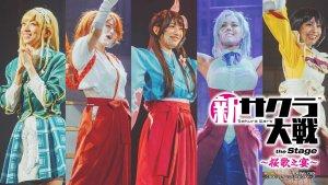 Sakura Wars the Stage ~Sakura Uta no Utage~ teaser visual featuring the main cast in costume.