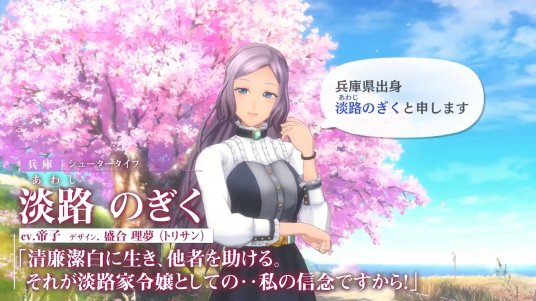 Screenshot from Sakura Revolution: Maidens in Bloom that features a woman with purple hair, who is wearing a black and white dress.