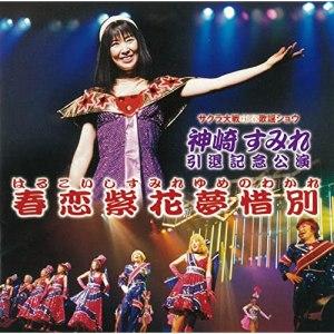 Cover art for Sakura Wars' 2002 New Year's Kayo Show - Harukoi Shisumireyume Nowakare
