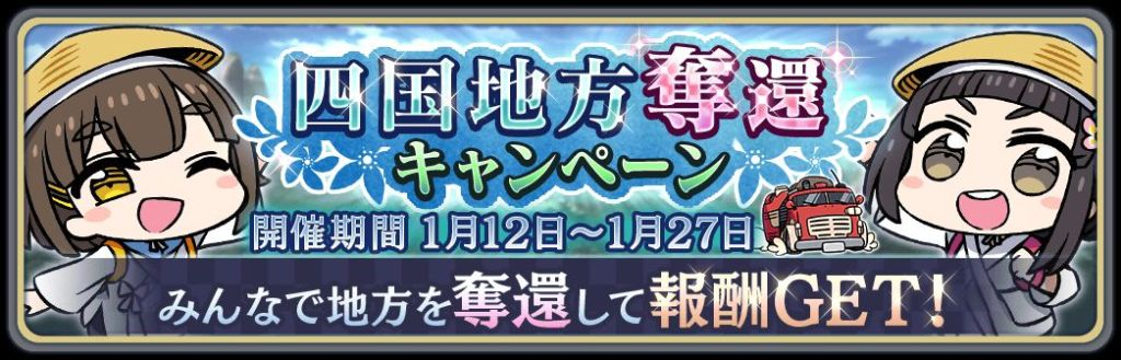 "Promotional banner for Sakura Revolution's ""Regional Recapture Campaign"" event. Features chibi versions of Shino Sakura and Dogo Mitsu wearing traveler's clothes."