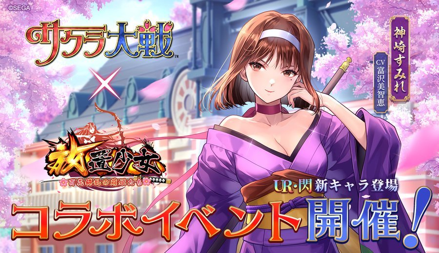 Houchi Shoujo Smartphone Game Adds Sumire Kanzaki As Guest Character