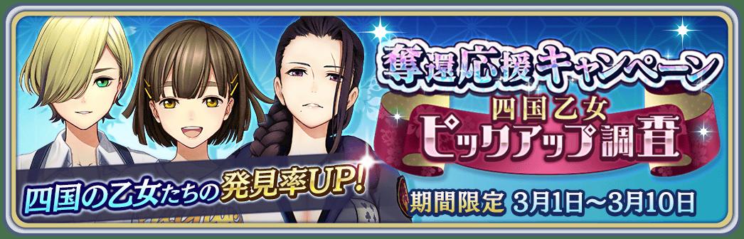 Event banner for Sakura Revolution's 1.5 million download Shikoku gacha
