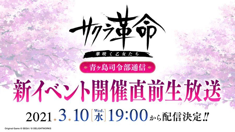 Sega to Host Sakura Revolution Streaming Event on 3/10/2021
