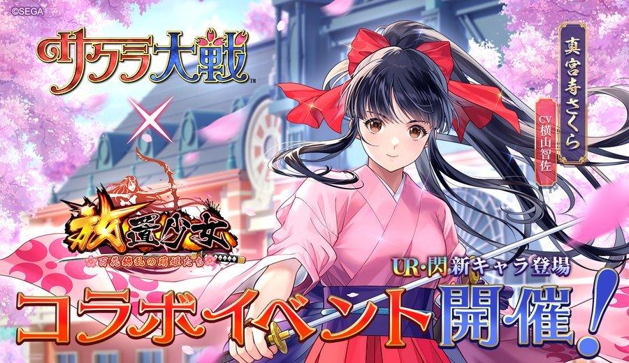Mobile Game Houchi Shoujo Adds Sakura Shinguji As Guest Character