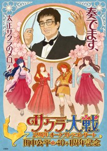 "Key visual for the ""Sakura Wars 25th Anniversary Orchestra Concert - Kohei Tanaka 40 + 1th Anniversary"" stage show."