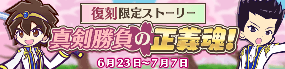 Puyo Puyo Quest Event Banner for crossover story A Soul of Justice In A Serious Challenge!