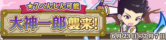 """Banner for Puyo Puyo Quests's """"Ichiro Ogami Invades!"""" in-game event."""