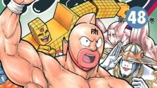 Shonen Jump Kinnikuman Manga