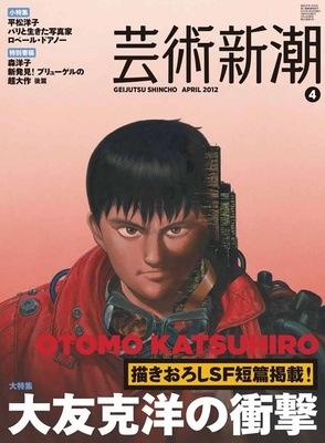 news_large_otomo_shincho5.jpg