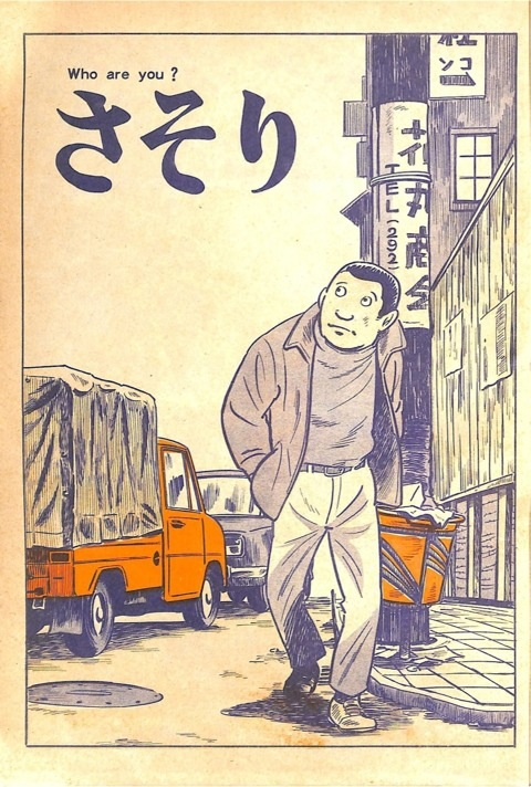 TatsumiGaro89Spread1.jpg