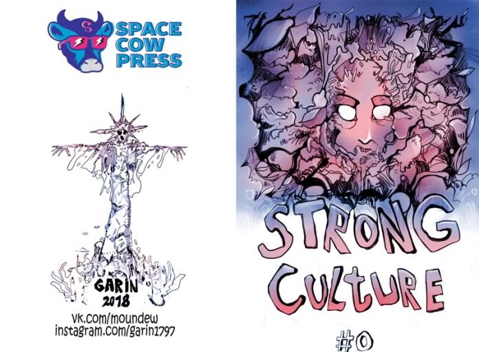 strong culture cvr.jpg