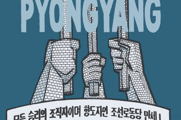 Review: 'Pyongyang' shows North Korea is the same as it ever was
