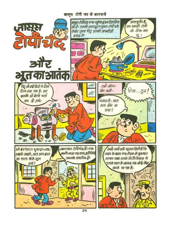 जासूस टोपीचंद के कारनामे से एक पृष्ठ साभार: राज कॉमिक्स (फेसबुक पेज)