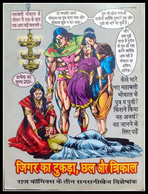 जिगर का टुकड़ा, छल और त्रिकाल भोकाल राज कॉमिक्स