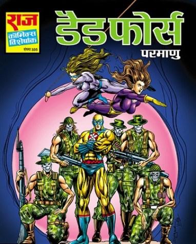 डैड फ़ोर्स - राज कॉमिक्स पामाणु, चंडिका