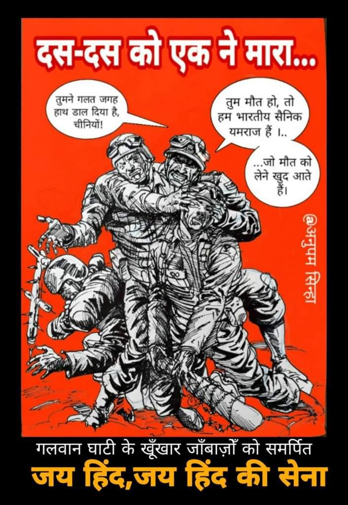 जय हिंद, जय हिंद की सेना आर्टवर्क: अनुपम सिन्हा जी