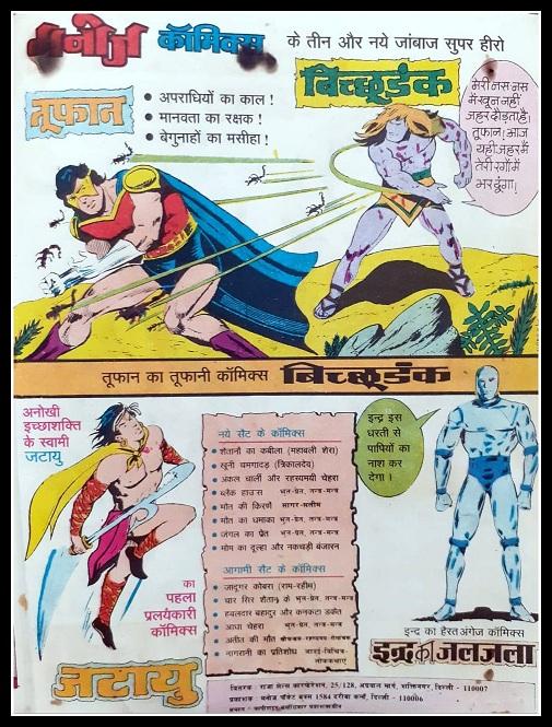 तूफ़ान, जटायु और इंद्र मनोज कॉमिक्स