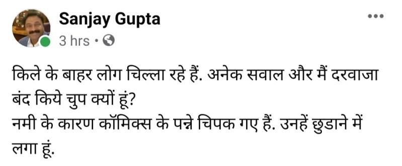 राज कॉमिक्स के स्टूडियो हेड - संजय गुप्ता जी