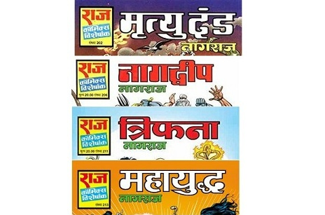 Trifana Series - Raj Comics