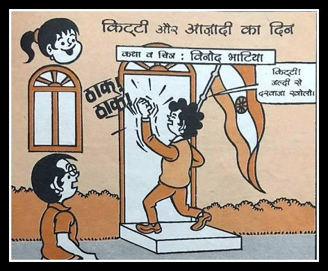 Kitti Cartoon Strip - Vinod Bhatia