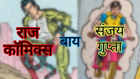 Raj-Comics-By-Sanjay-Gupta-Nagraj-and-Dhruva