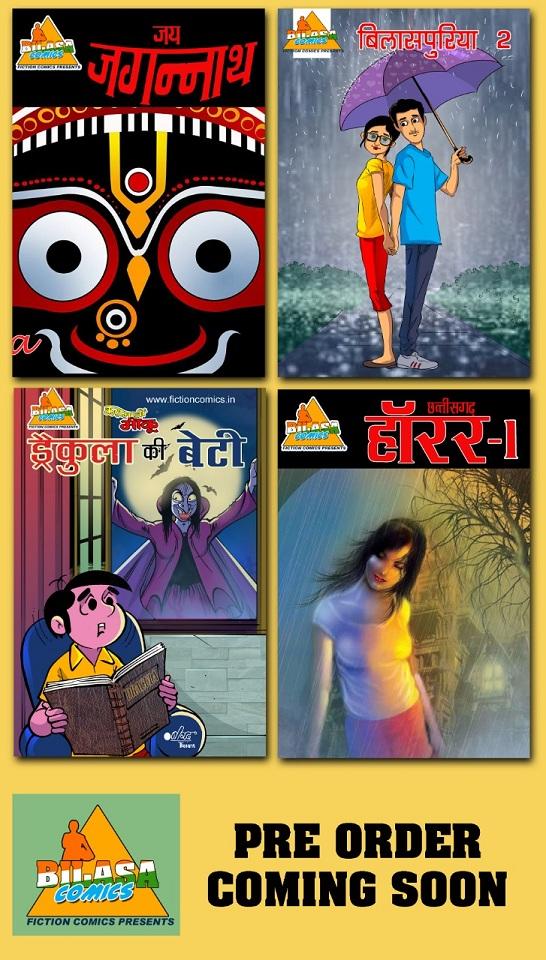 Fiction Comics - Bilasa Comics